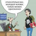 абитуриент, Кокарев Сергей
