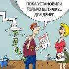вытяжка, Кокарев Сергей