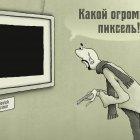 Огромный пиксель, Шмидт Александр