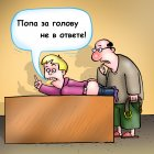 голова за жопу не в ответе, Соколов Сергей