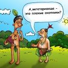 вегетарианец, Соколов Сергей