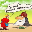 Муж,жена и отношения, Кинчаров Николай
