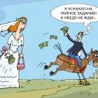 сбежавший жених, Кокарев Сергей