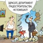 перепланировка, Кокарев Сергей