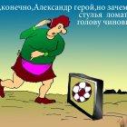 Недовольство почти по Гоголю , Кинчаров Николай