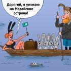 Острова, Тарасенко Валерий