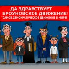 Лозунг дня, Тарасенко Валерий
