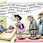 За долгами, Кийко Игорь
