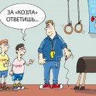 за козла, Кокарев Сергей