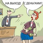на выход, Кокарев Сергей