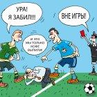 забил, Кокарев Сергей