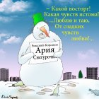 Ария Снегурочки, Кинчаров Николай
