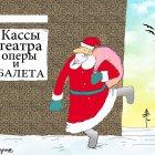 Любитель балета, Кинчаров Николай