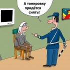Тонировка, Тарасенко Валерий