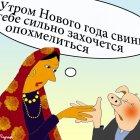 Год свиньи , Кинчаров Николай