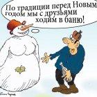 Банный лист и снежная баба, Кинчаров Николай