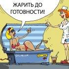 загар, Кокарев Сергей