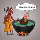 Ад, Тарасенко Валерий
