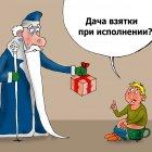 Подарок, Тарасенко Валерий