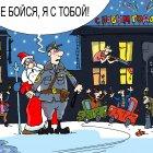 новогодняя ночь, Кокарев Сергей