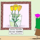 Жёлтые тюльпаны или Как быстро я постарела, Кинчаров Николай