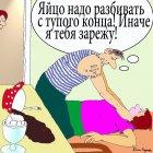 Яйцо как повод для конфликта, Кинчаров Николай