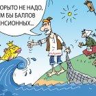 старик и баллы, Кокарев Сергей
