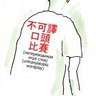 Надпись на футболке, Богорад Виктор