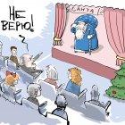 Санта ненастоящий, Подвицкий Виталий