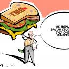 Здравствуй, ГМО, Подвицкий Виталий