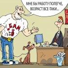 старичок-здоровячок, Кокарев Сергей
