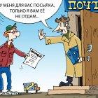 посылка, Кокарев Сергей