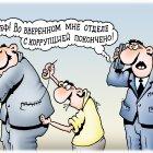 Борьба с коррупцией, Кийко Игорь