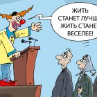 станет лучше, Кокарев Сергей