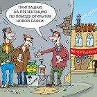 открытие банки, Кокарев Сергей