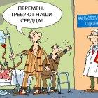 перемен!, Кокарев Сергей