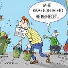 невыносимо!, Кокарев Сергей
