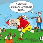 на таран!, Кокарев Сергей