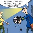 счетчик, Кокарев Сергей