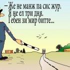 Гаишник-побирушник, Кинчаров Николай