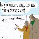 Чиновники и пеньки, Кинчаров Николай