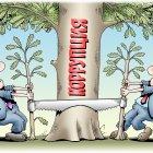 Дерево коррупции, Кийко Игорь