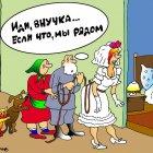 Внучка вышла замуж, Кинчаров Николай