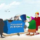 Мусорная реформа, Кинчаров Николай