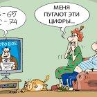 цифры, Кокарев Сергей