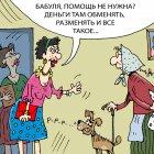 помощницы, Кокарев Сергей