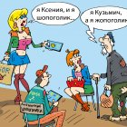 шопоголик, Кокарев Сергей