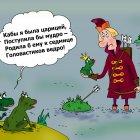 Болото, Тарасенко Валерий