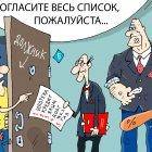 коллекторы, Кокарев Сергей