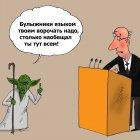 Мудрый Йода, Тарасенко Валерий
